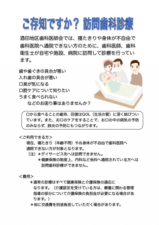 パンフ(表)PDF
