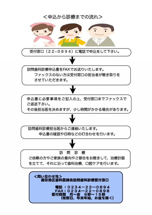 パンフ(裏)PDF